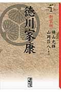 新装版 徳川家康 1の本