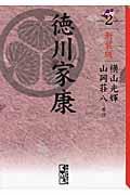 新装版 徳川家康 2の本