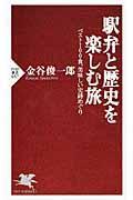 駅弁と歴史を楽しむ旅の本