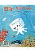 四角いクラゲの子の本
