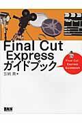 Final Cut Expressガイドブックの本