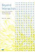 Beyond interactionの本