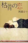 枯骨の恋の本