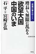 増長し、無限に乱れる「欲望大国」中国のいまの本