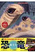 原寸大恐竜館の本