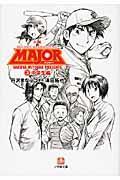 小説MAJOR 3(中学生編)の本