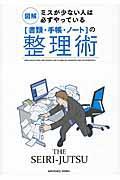 「書類・手帳・ノート」の整理術の本