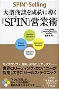 大型商談を成約に導く「SPIN」営業術の本