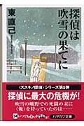 探偵は吹雪の果てにの本