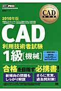 CAD利用技術者試験1級 2010年版 機械の本