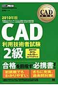 CAD利用技術者試験2級 2010年版の本