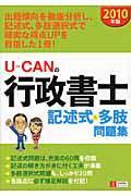 UーCANの行政書士記述式&多肢問題集 2010年版の本