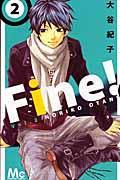 Fine! 2の本