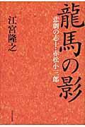 龍馬の影の本