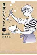 食堂かたつむりの本