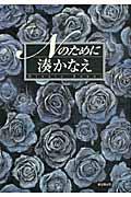 Nのためにの本