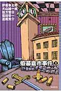 蝦蟇倉市事件 1の本