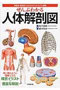 ぜんぶわかる人体解剖図の本
