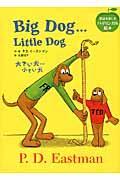 大きい犬…小さい犬の本