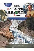 池上彰のニュースに登場する世界の環境問題 1の本