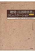 新訂版 聴覚・言語障害者とコミュニケーションの本