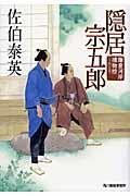 隠居宗五郎の本