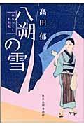 八朔の雪の本