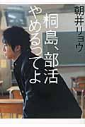 桐島、部活やめるってよの本