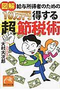 図解給与所得者のための10万円得する超節税術の本