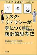 リスク・リテラシーが身につく統計的思考法の本