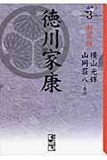 新装版 徳川家康 3の本