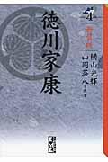 新装版 徳川家康 4の本