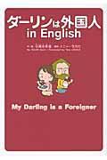 ダーリンは外国人in Englishの本