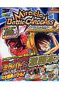 Miracle battle carddass jump up guideの本