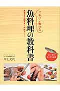 イチバン親切な魚料理の教科書の本
