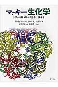 第4版 マッキー生化学の本