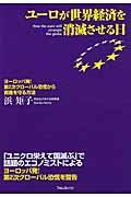 ユーロが世界経済を消滅させる日の本