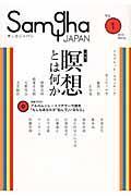 サンガジャパン vol.1の本