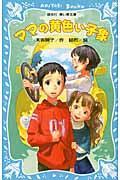 ママの黄色い子象の本