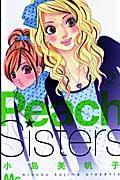 Peach Sisters 2の本