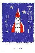 幸福ロケットの本