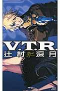 V.T.R.の本