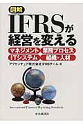 図解IFRSが経営を変えるの本