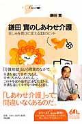 鎌田實のしあわせ介護の本