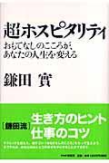 超ホスピタリティの本
