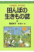 田んぼの生きもの誌の本