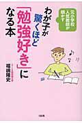 わが子が驚くほど「勉強好き」になる本の本