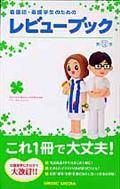 第12版 看護師・看護学生のためのレビューブックの本