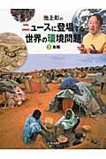 池上彰のニュースに登場する世界の環境問題 3の本