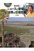 池上彰のニュースに登場する世界の環境問題 2の本